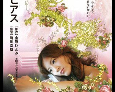 吉高由里子 伝説のフルヌードお宝作品「蛇とピアス」