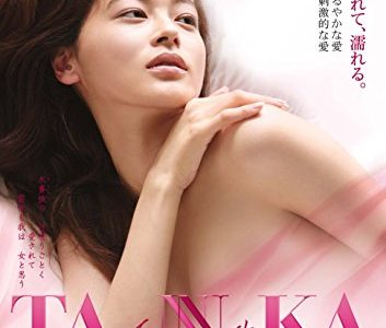 黒谷友香 フルヌード濡れ場のお宝作品「TANNKA 短歌」